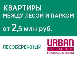ЖК «Лесобережный» от Urban Group, Новая Рига Скидки до 3% в ноябре! Ипотека от 6,45%